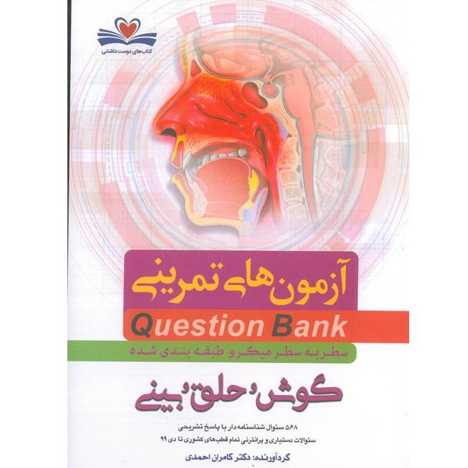 خبر شماره 353 : آزمونهای تمرینی سطر به سطر میکروطبقه بندی شده گوش و حلق و بینی کامران احمدی منتشر شد