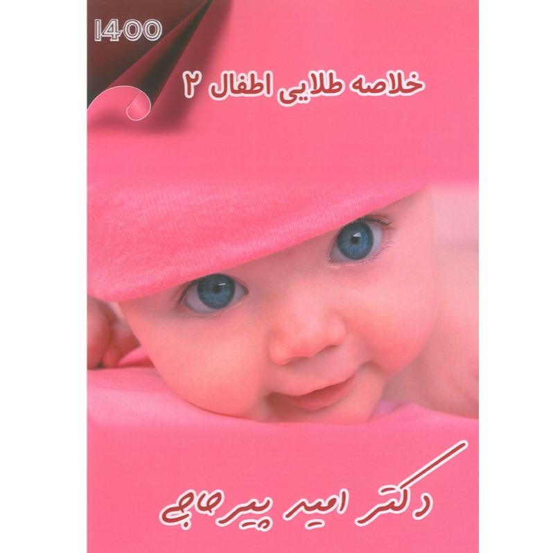 خبر شماره 362 : خلاصه طلایی اطفال 2 دکتر پیرحاجی  1400 به همراه فیلم آموزشی منتشر شد