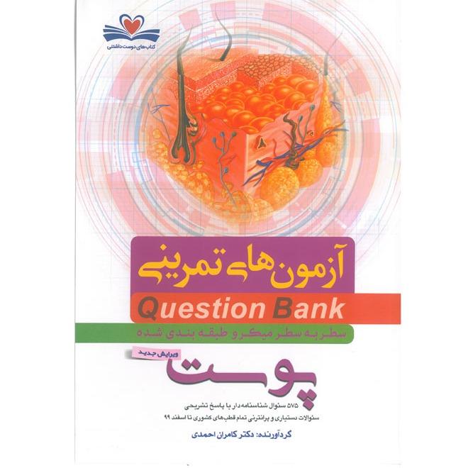 خبر شماره 355 : آزمونهای تمرینی سطر به سطر میکروطبقه بندی شده پوست 1400 کامران احمدی منتشر شد
