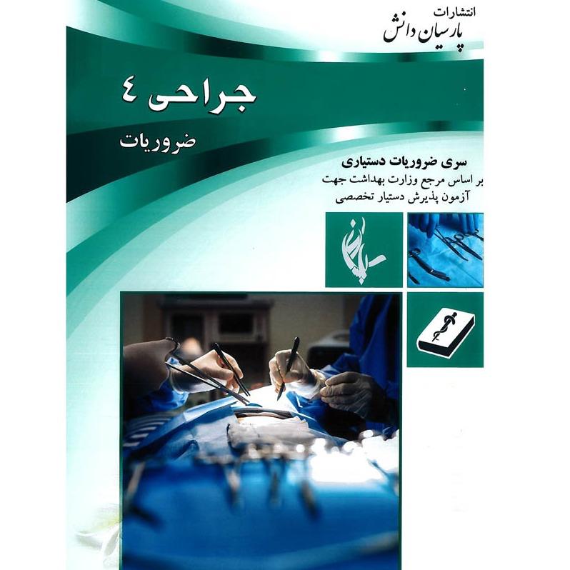 خبر شماره 352 : درسنامه پارسیان جراحی جلد 4 به همراه فیلم آموزشی منتشر شد