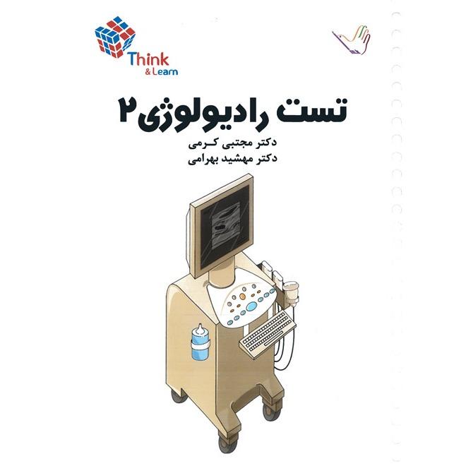 خبر شماره 388 : تست رادیولوژی 2 دکتر کرمی 1400 منتشر شد
