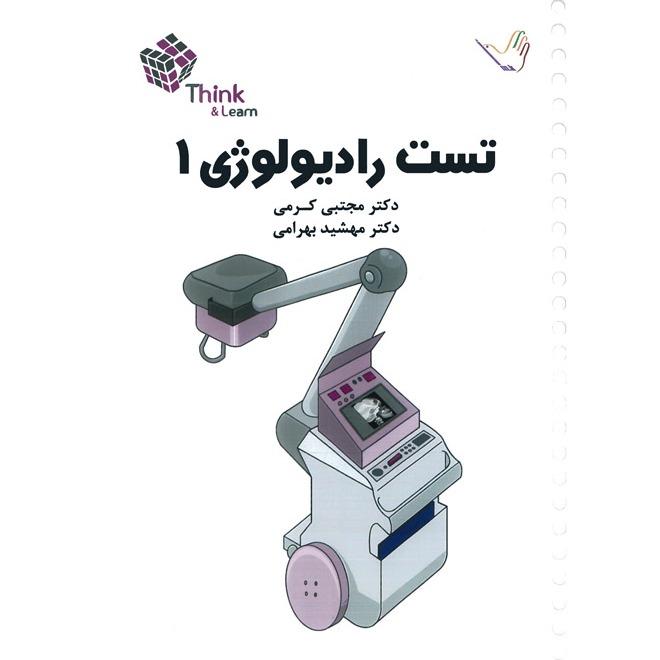 خبر شماره 387 : تست رادیولوژی 1 دکتر کرمی 1400 منتشر شد