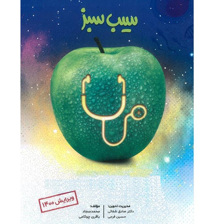 خبر شماره 369 : مجموعه کتابهای سیب سبز ویرایش 1400منتشر شد