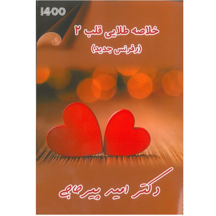 خبر شماره 389 : خلاصه طلایی قلب جلد 2 دکتر پیرحاجی براساس رفرنس جدید سال 1400 به همراه فیلم آموزشی منتشر شد