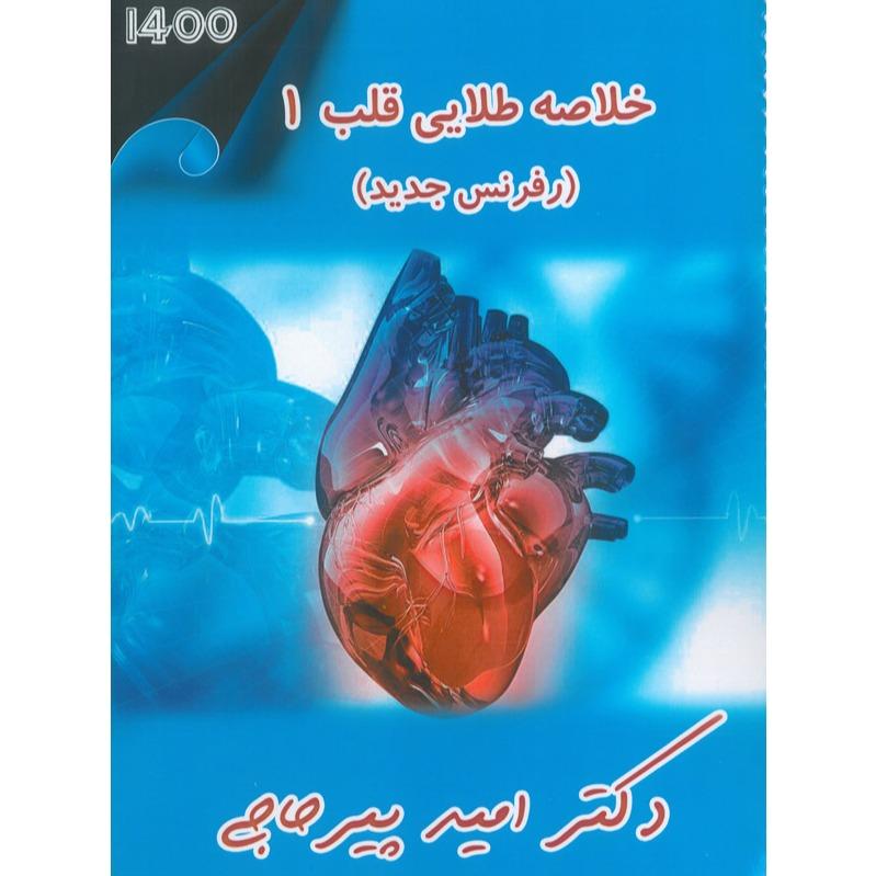 خبر شماره 380 : خلاصه طلایی قلب جلد 1دکتر پیرحاجی  براساس رفرنس جدید سال 1400 به همراه فیلم آموزشی منتشر شد