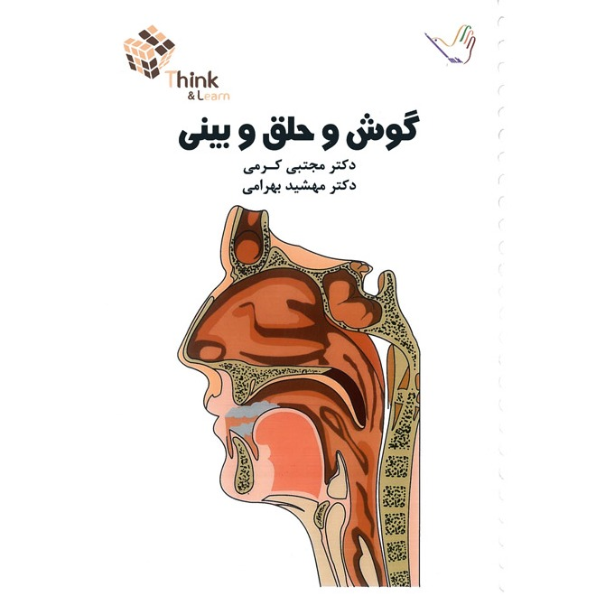 خبر شماره 384 : تست گوش و حلق و بینی دکتر کرمی 1400 منتشر شد