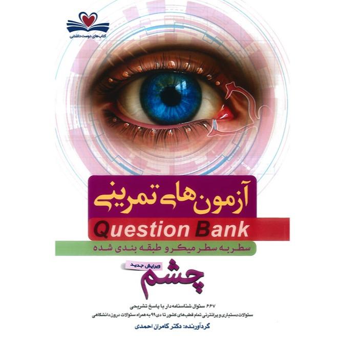 خبر شماره 368 : آزمونهای تمرینی سطر به سطر میکروطبقه بندی شده چشم 1400 کامران احمدی منتشر شد