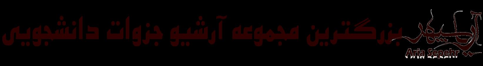 خدمات زیراکس آریا سپهر