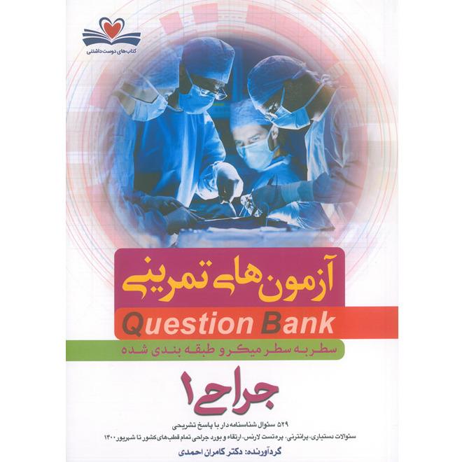 خبر شماره 399: آزمونهای تمرینی سطر به سطر میکروطبقه بندی شده جراحی  جلد اول ویرایش 1400 کامران احمدی منتشر شد