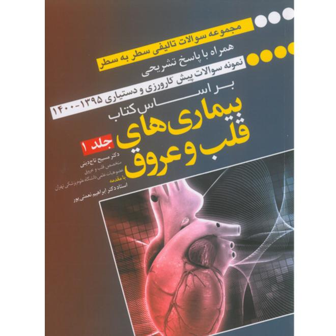 خبر شماره 401: مجموعه سوالات تالیفی سطر به سطر قلب و عروق دکتر نعمتی پور 1400 منتشر شد