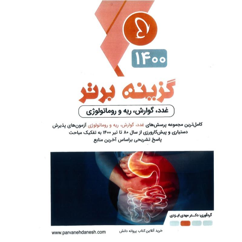 خبر شماره 398 : گزینه برتر غدد و گوارش و روماتولوژی و ریه ویرایش 1400 منتشر شد