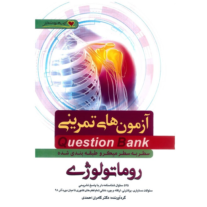 خبر شماره 377 : آزمونهای تمرینی سطر به سطر میکروطبقه بندی شده رماتولوژی 1400 کامران احمدی منتشر شد