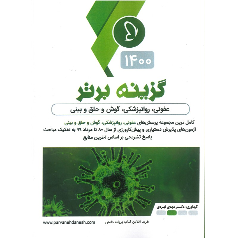خبر شماره 364 : گزینه برتر عفونی و وروانپزشکی و گوش و حلق و بینی ویرایش 1400 منتشر شد