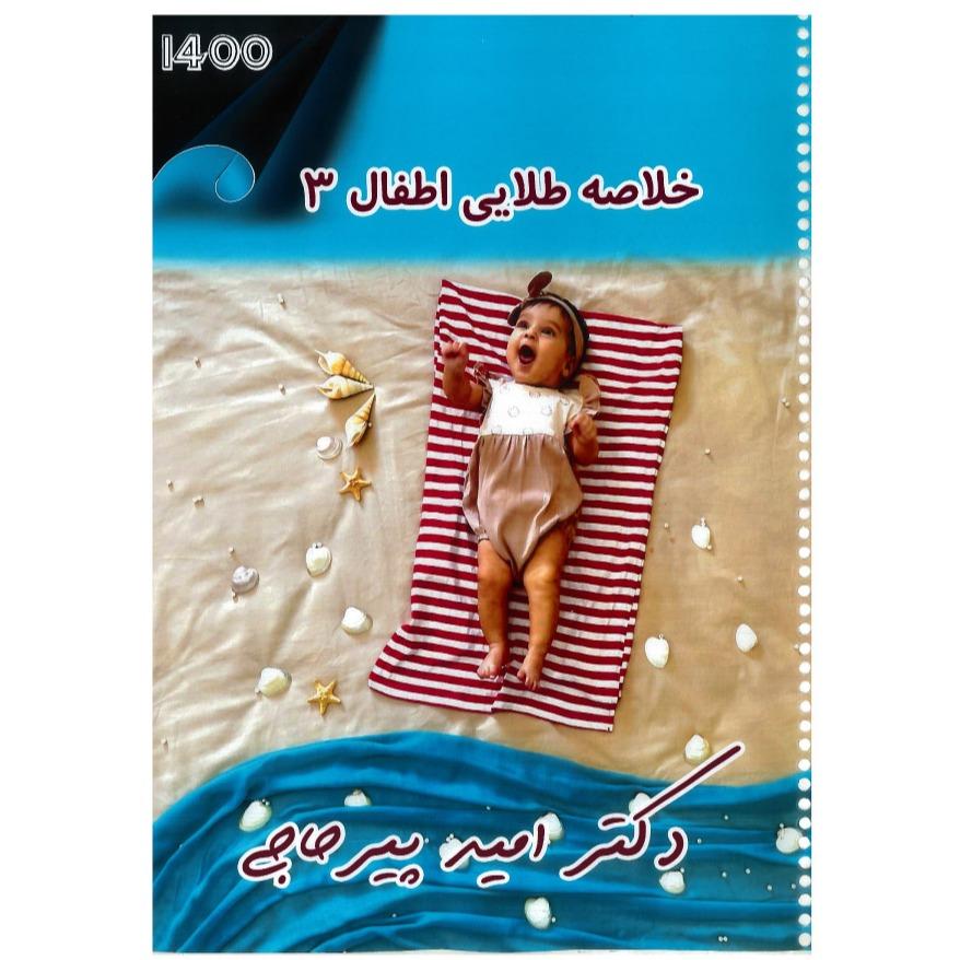 خبر شماره 394 : خلاصه طلایی اطفال 3  دکتر پیرحاجی 1400 به همراه فیلم آموزشی منتشر شد