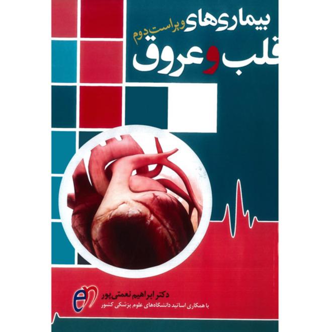 خبر شماره 400: بیماریهای قلب و عروق دکتر نعمتی پوربر اساس رفرنس جدید منتشر شد