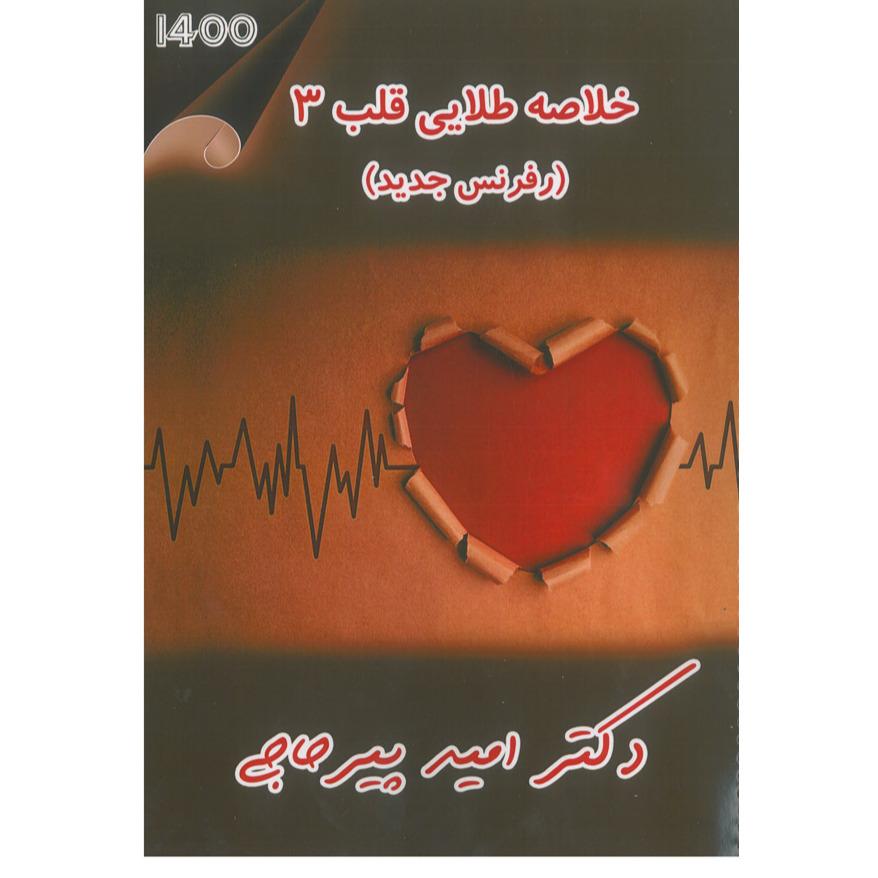 خبر شماره 402 : خلاصه طلایی قلب جلد 3 دکتر پیرحاجی براساس رفرنس جدید سال 1400 به همراه فیلم آموزشی منتشر شد