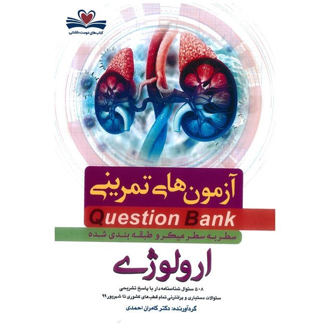 خبر شماره 374 : آزمونهای تمرینی سطر به سطر میکروطبقه بندی شده ارولوژی 1400 کامران احمدی منتشر شد