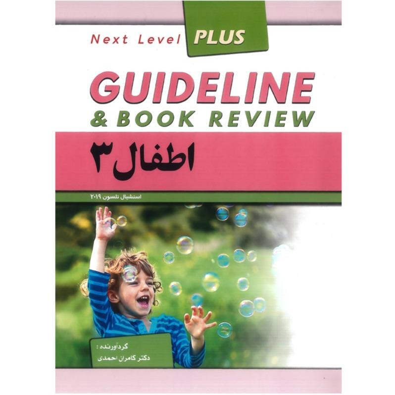 خبر شماره 376 : درسنامه گاید لاین اطفال 3  دکتر کامران احمدی ویرایش 1400 منتشر شد