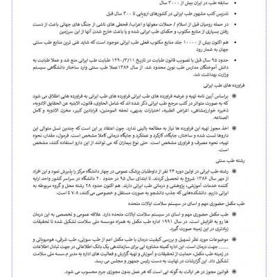 پیشینه طب ایرانی (2)