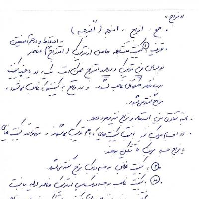 مزاج (3)